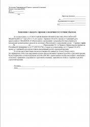 бланк заявления на восстановление кбм в страховую компанию - фото 5