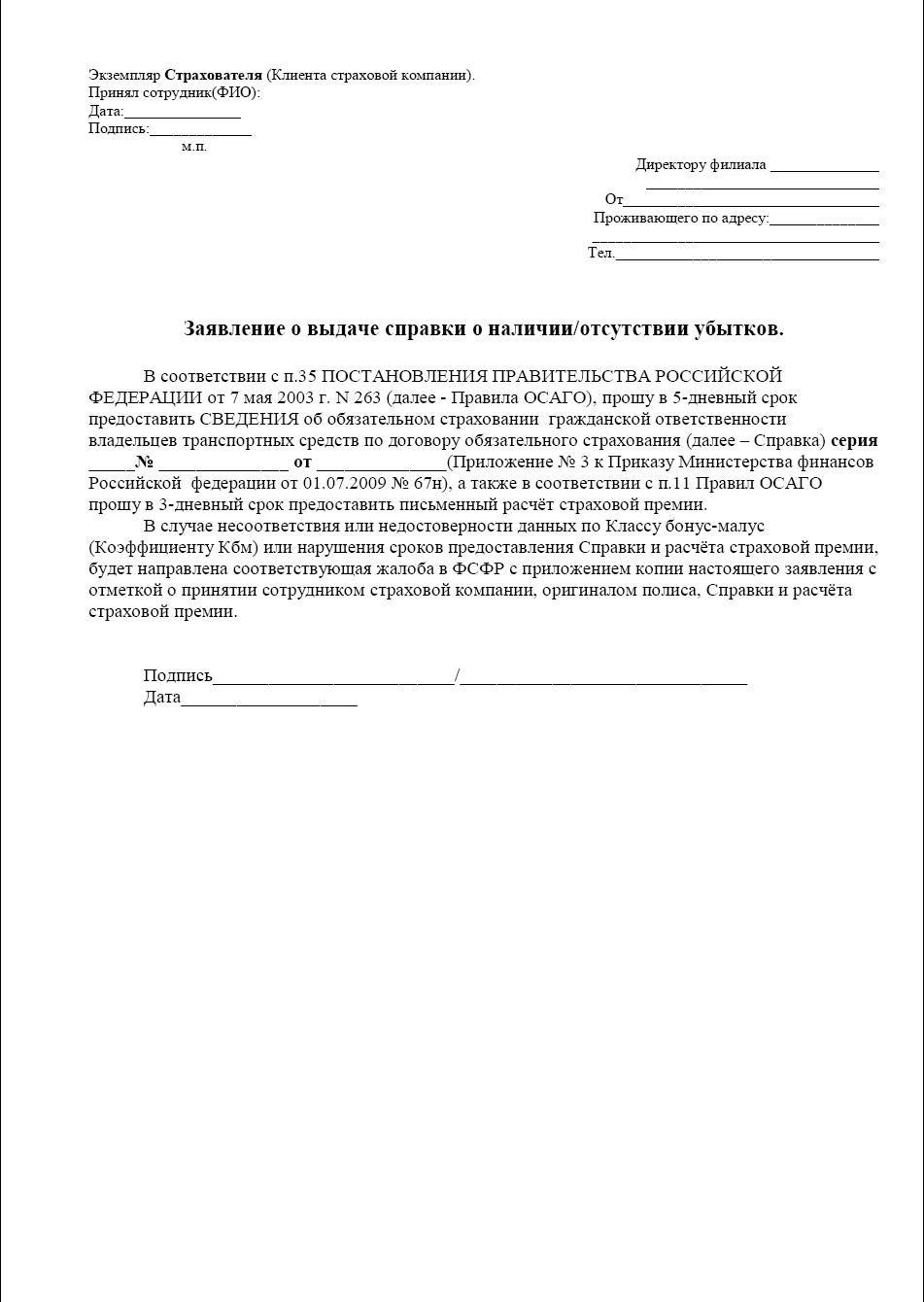 Заявление в росгосстрах по кбм каталог файлов.