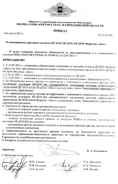 Бланк Полиса Каско Росгосстрах - фото 9