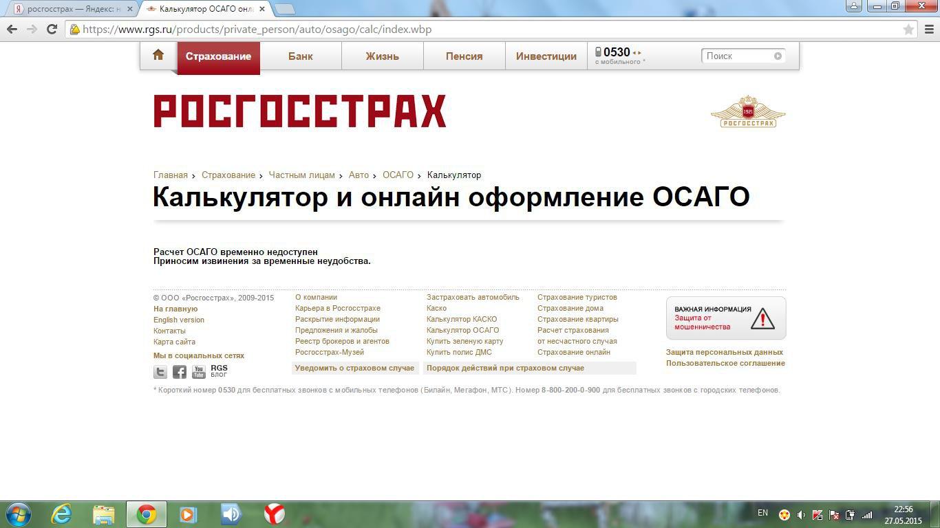 если росгосстрах заволжье официальный сайт осаго онлайн уход термобельем Термобелье