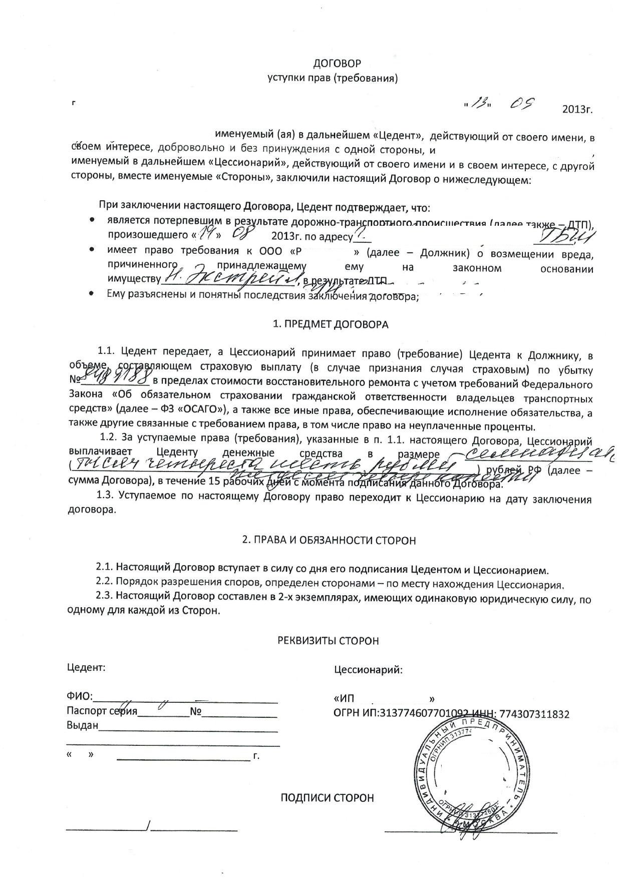 Правовое основание уступки прав по договору купли продажи поступь Хилвара