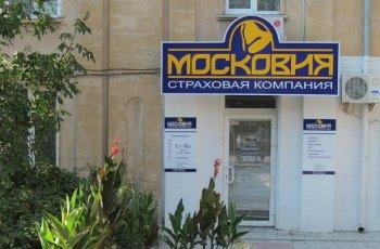 СК «Московия» лишилась лицензии.