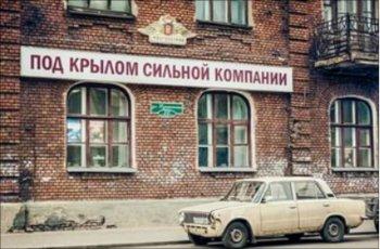 «Росгосстрах» за полгода получил убыток в 20,9 млрд р.