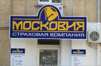 банкротство страховой организации в москве