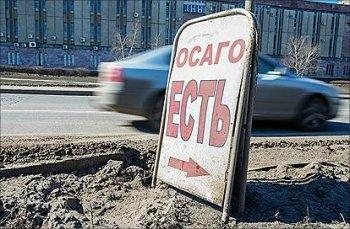 Планируемая реформа ОСАГО обрела проект закона