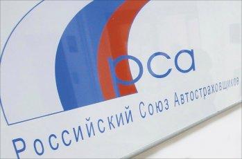 РСА продолжит отстаивать в суде правомерность справочников по ремонту.