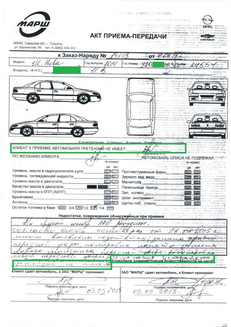 Образец акта приема-передачи транспортного средства необходимые данные