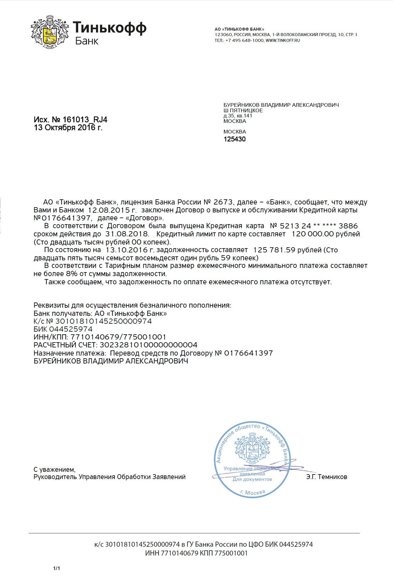 Образец заявления о досрочном погашении договора осаго ситуация