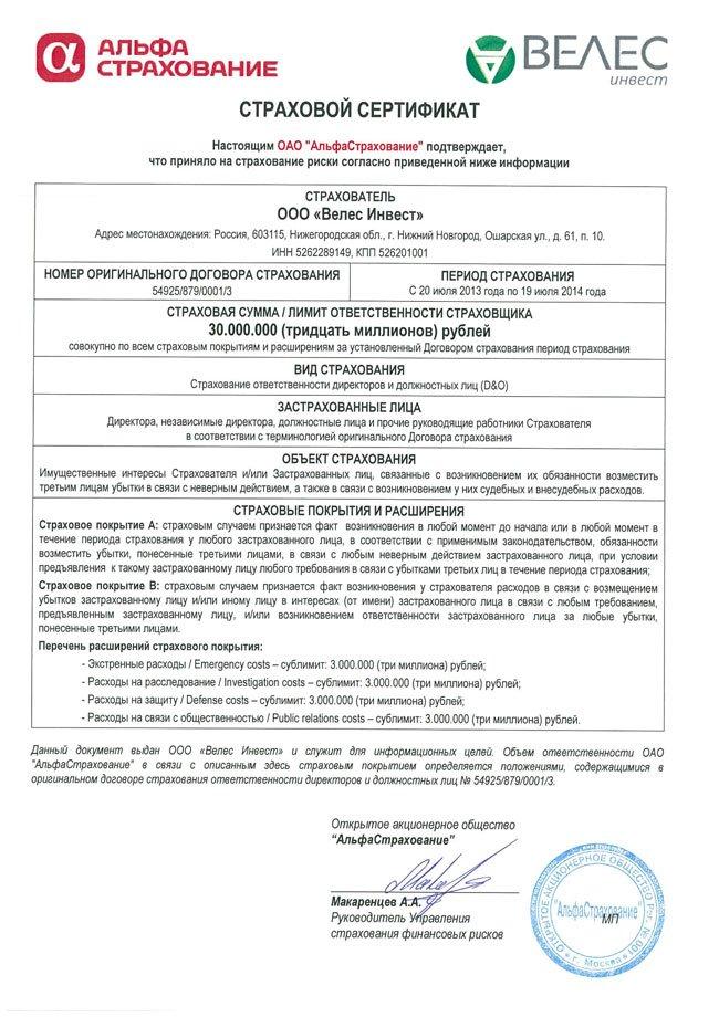 альфастрахование автомобиля адреса татарстан аренду