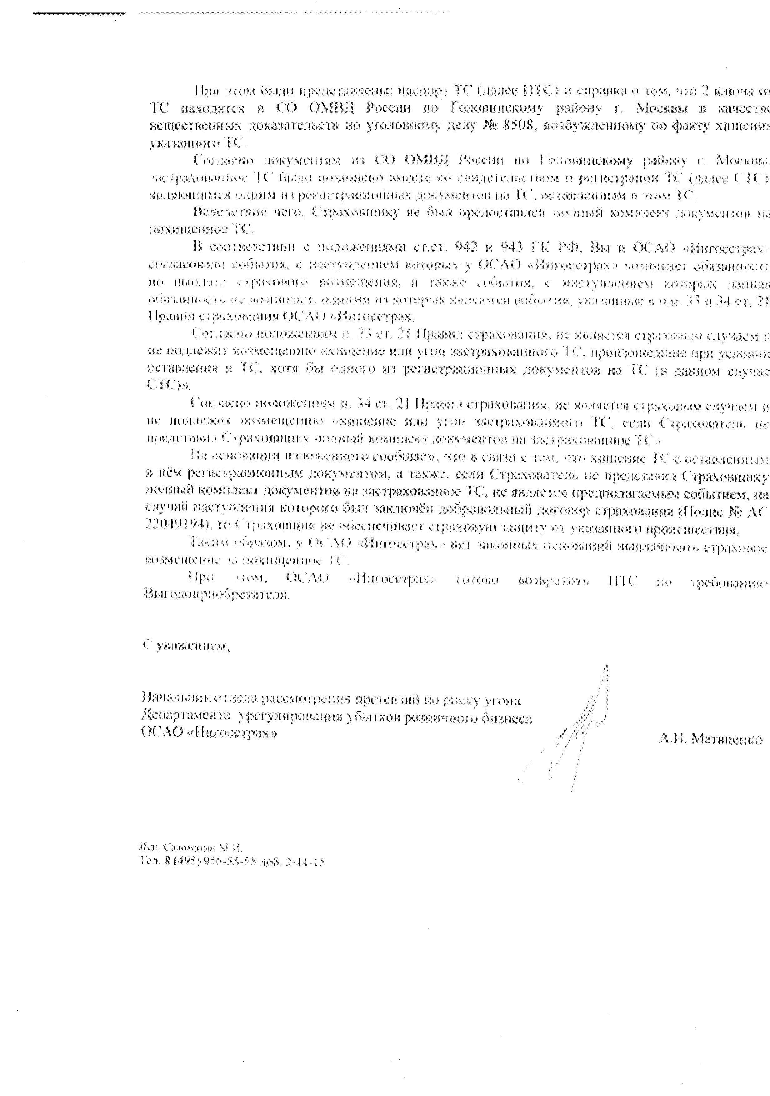 заявление в росгосстрах о выплате по исполнительному листу